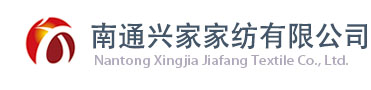Nantong Xingjia Textile Limited company