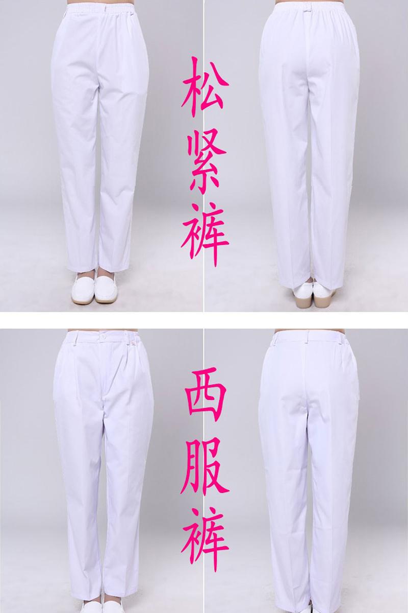 夏冬护士裤